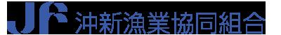 海苔生産の沖新漁業協同組合 公式ホームページ