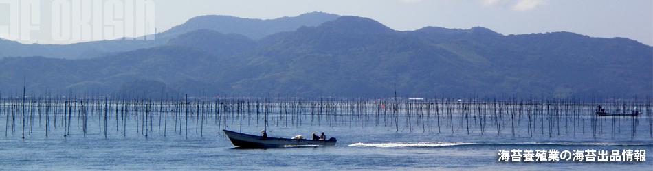 海苔養殖業の海苔出品情報